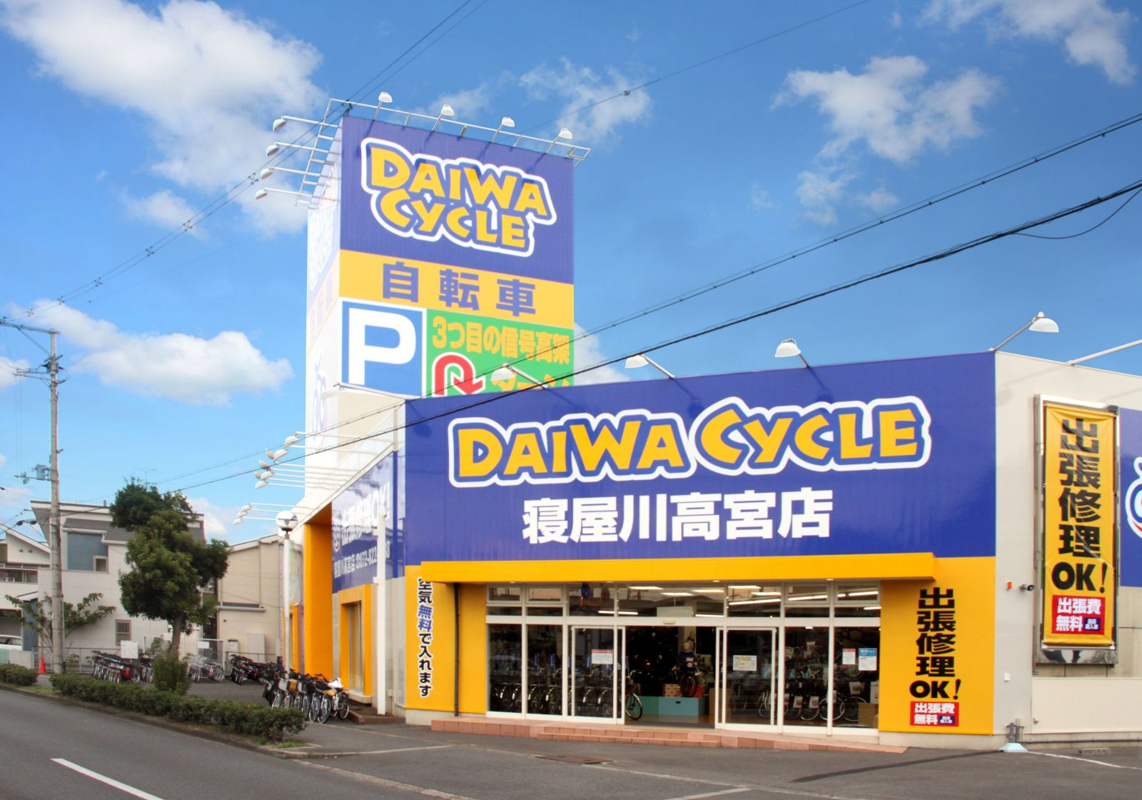 【入門】Holiday Cycling〈ダイワサイクル寝屋川高宮店〉申込受付中