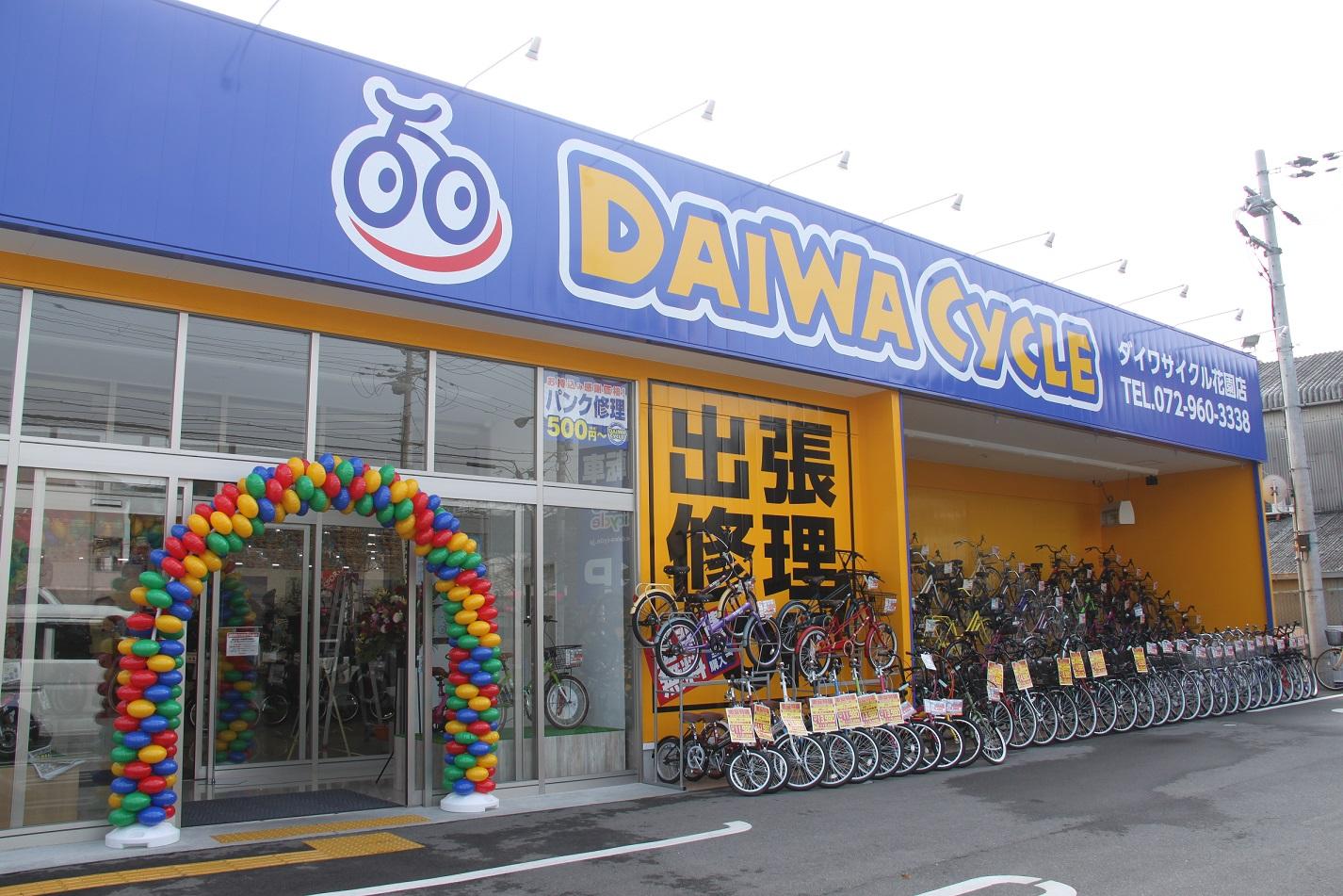 【入門】Holiday Cycling〈ダイワサイクル花園店〉申込受付中