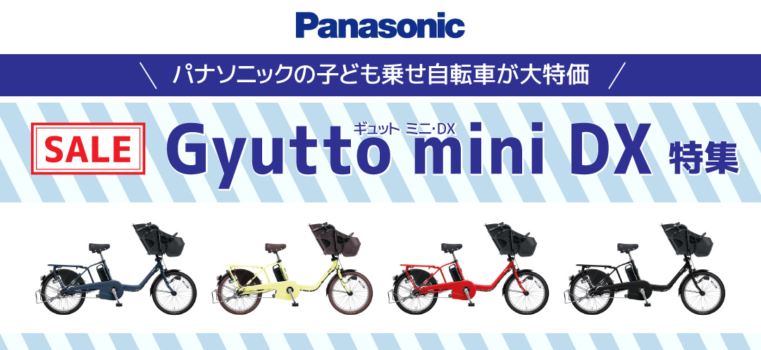 Gyutto mini DX セール 安い